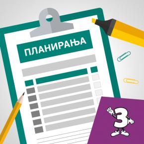 Математика 3 - Среднорочни и долгорочни планирања