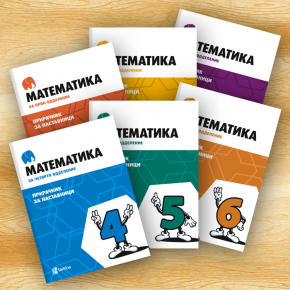 Програми и планирања по математика