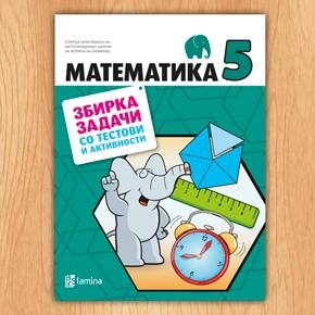 Решенија на задачи од Збирка задачи со тестови и активности по математика за 5 одделение