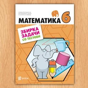 Решенија на задачи од Збирка задачи со тестови по математика за 6 одделение