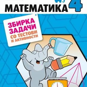 Решенија на задачи од Збирка задачи со тестови и активности по математика за 4 одделение