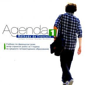 Подготовки и планирања по француски јазик за I година