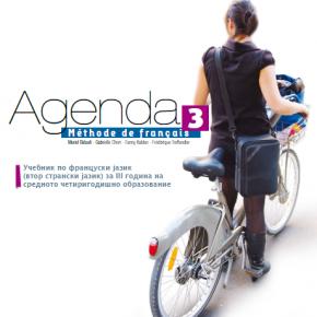 Подготовки и планирања: Француски јазик за III година