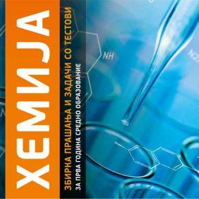 Збирка Хемија за I година средно образование - Решенија