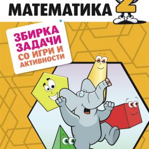 Решенија на задачи од Збирка задачи со игри и активности по математика за 2 одделение