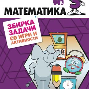 Решенија на задачи од Збирка задачи со игри и активности по математика за 3 одделение