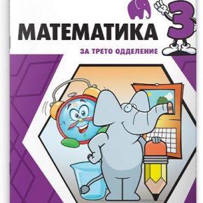 Решенија на задачи од Работна тетратка по математика за 3 одделение