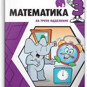 Решенија на задачи од Учебникот математика за 3 одделение