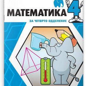 Решенија на задачи од Работна тетратка по математика за 4 одделение