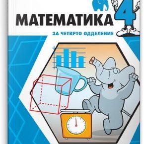 Решенија на задачи од Учебникот математика за 4 одделение