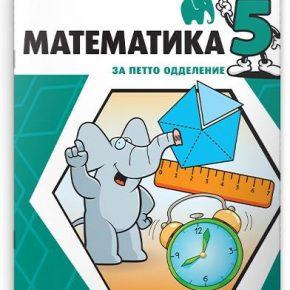 Решенија на задачи од Работна тетратка по математика за 5 одделение