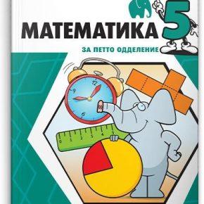 Решенија на задачи од Учебникот математика за 5 одделение