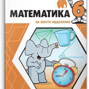 Решенија на задачи од Учебникот математика за 6 одделение